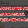 [Å] 削除から復帰!!パクリサイト通報からDMCA 異議申し立てフォームで申し立てを取り消しする方法!