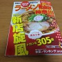 [Å] ラーメンWalker 神奈川掲載!春友流で西山製麺・無化調ラーメン食べてきた!