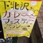 [Å] 下北沢の「カレーフェスティバル」カレー好き必見!!72店舗同時に楽しめるのは今だけ!