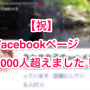 [Å]【感謝】Facebookページが1000いいね!に到達!!ありがとうございます!