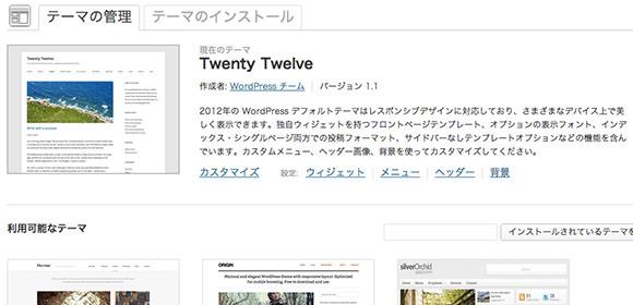 [Å] 初心者: ネットで見つけたWordPressのテーマをブログデザインにする方法