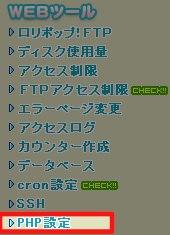 WEBツールの「PHP設定」を選択